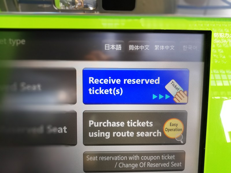 Receive reserved tickets