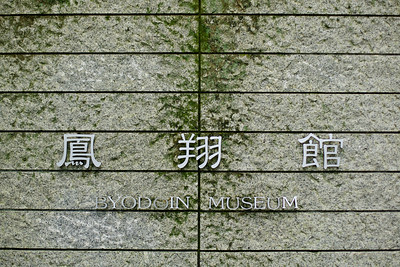 Byodo-in Temple, Japanese World Cultural Heritage  Museum lettering, Entrance of Museum