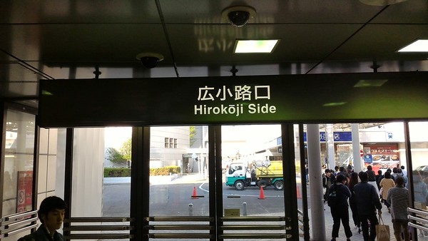 Hirokoji Side Exit