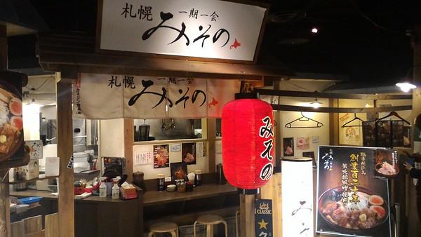 Misono Ramen Sign