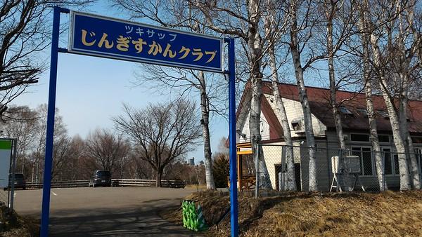 Tsukisapp Jingisukan Club