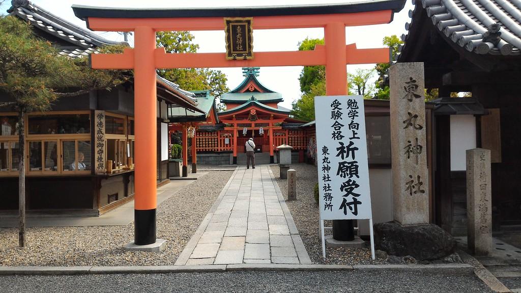 Entrance to Higashimaru-jinja Shrine