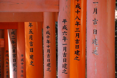 Torii gates at Fushimi Inari Shrine  --- Each torii is sponsored by a company or individual