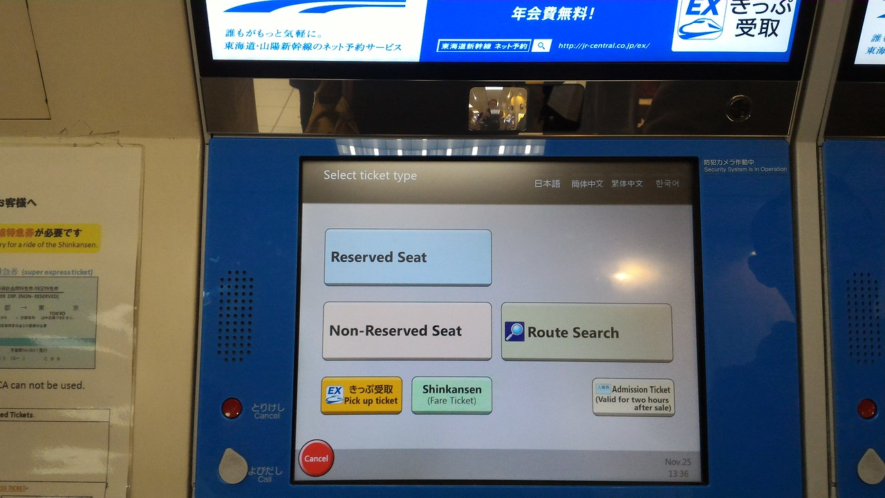 English top page of the shinkansen ticket machine