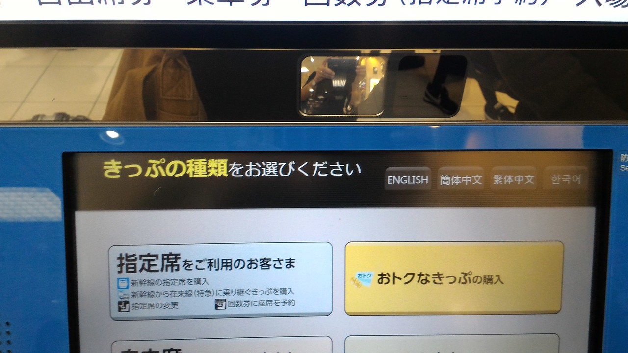 Shinkansen ticket machine language choices