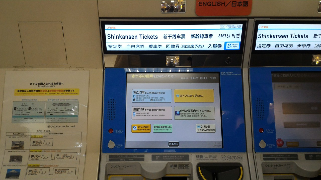 Shinkansen ticket machine