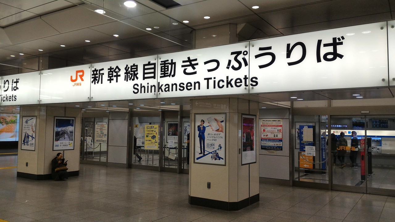 Shinkansen ticket office in Tokyo Station