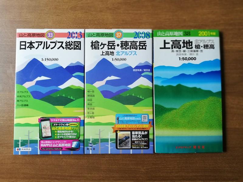 Hiking Maps: Japan Alps, Yari/Hodaka, Kamikochi