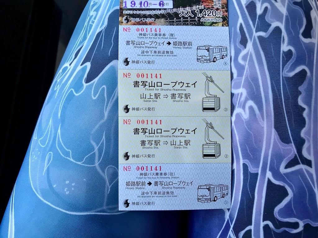 The Shoshazan Ropeway combination ticket.
