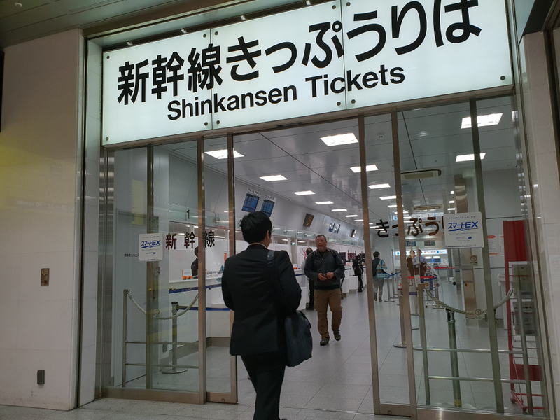 Shinkansen ticket office in Shinagawa Station. Editorial credit: Laboo Studio / Shutterstock.com