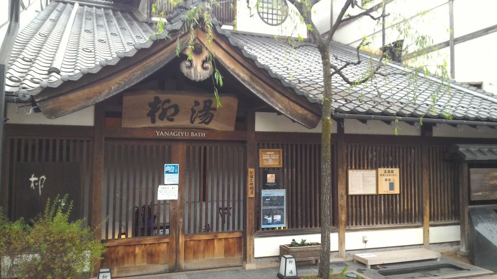 Yanagi-Yu Onsen