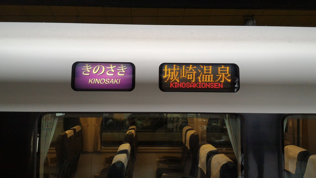 Kinosaki-go train.