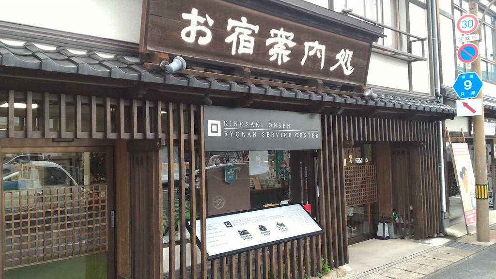 Kinosaki Ryokan Service Center