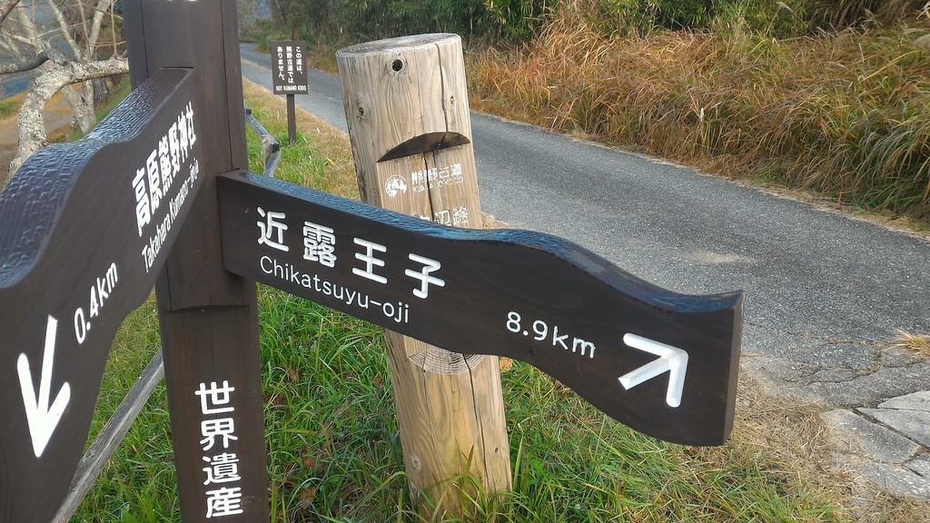 Trail sign above Takahara