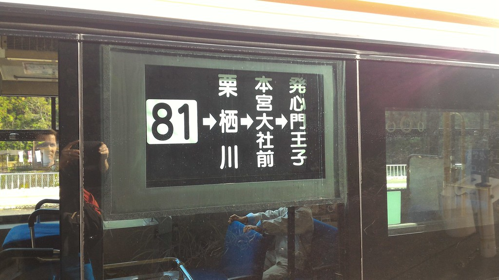 Bus 81 destination board