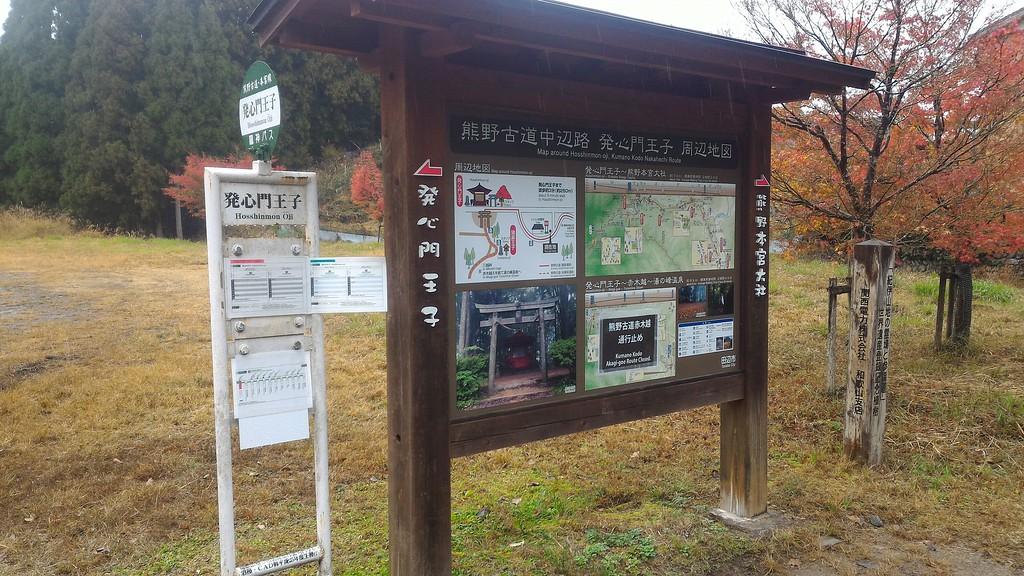 Hosshinmon-oji bus stop