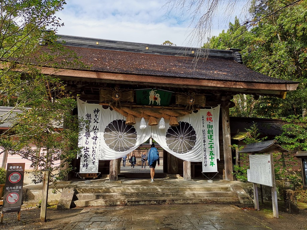 Entrance to Kumano Hongu Taisha Shrine