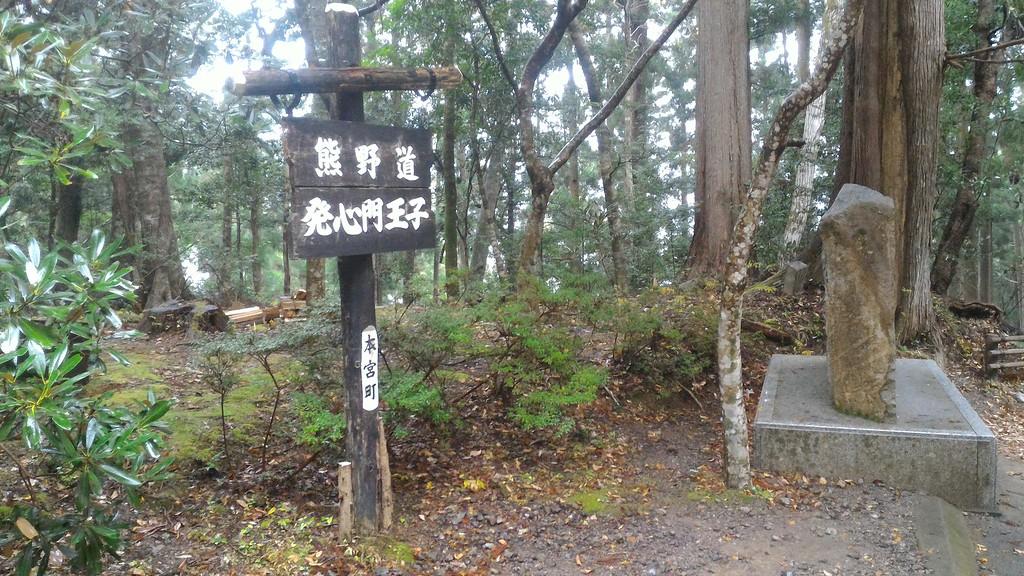 Hosshinmon-oji sign