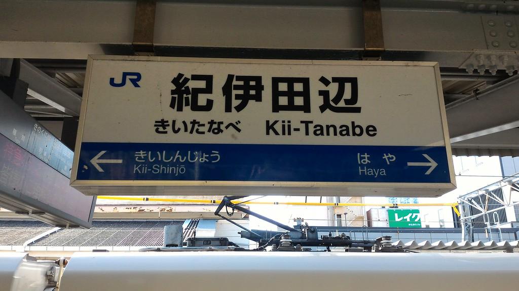 Kii-Tanabe Station sign