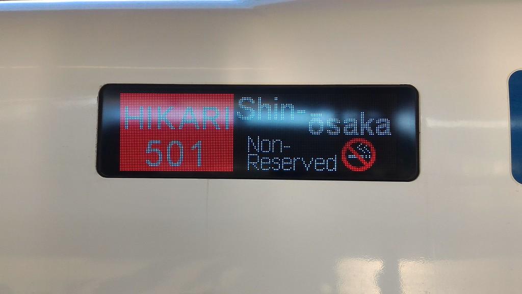 Hikari shinkansen bound for Shin-Osaka Station