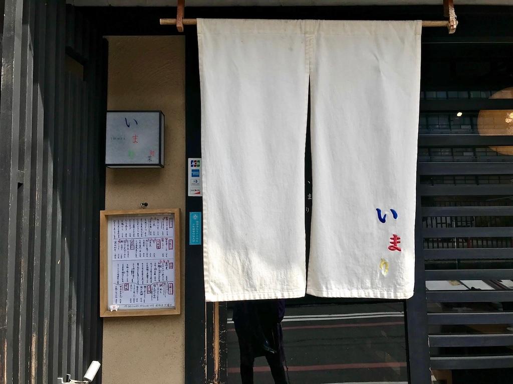 The entrance to Shunsai Imari.