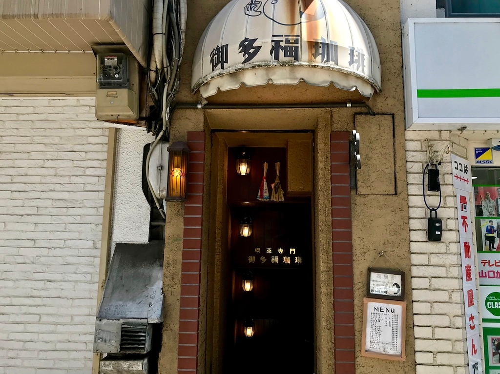 The entrance to Otafuku Coffee.
