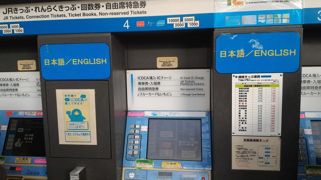 Icoca machines at Kyoto Station