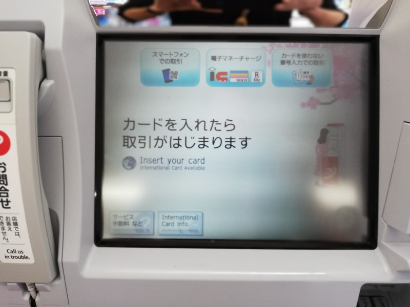 7-11 ATM main screen