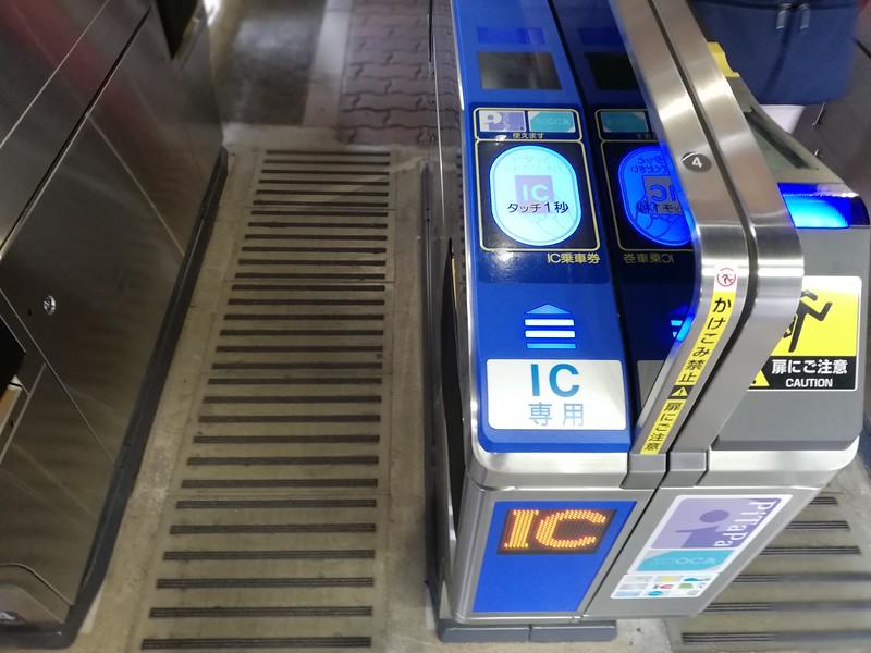 IC card reader at train station