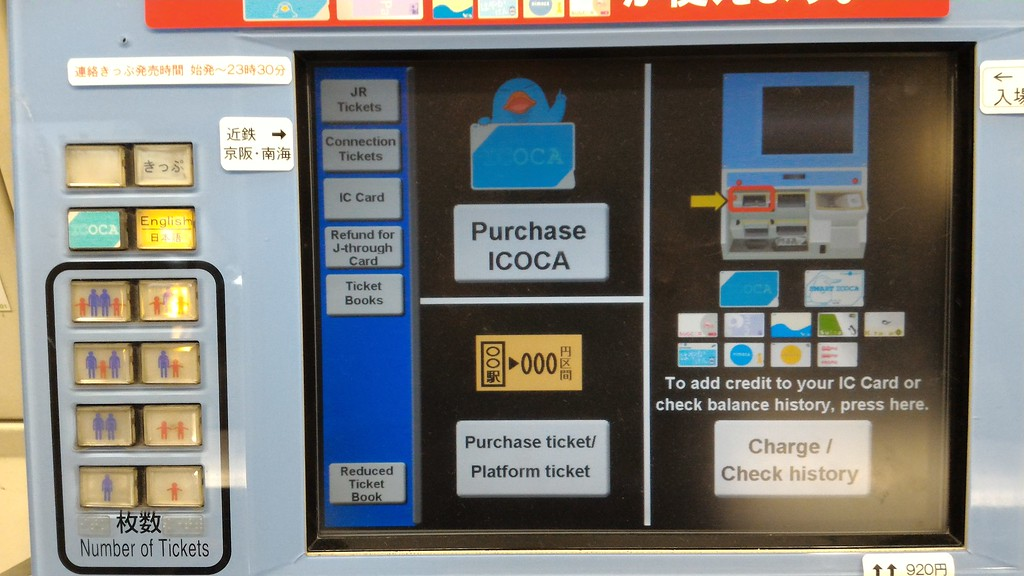 Icoca purchase and charge screen