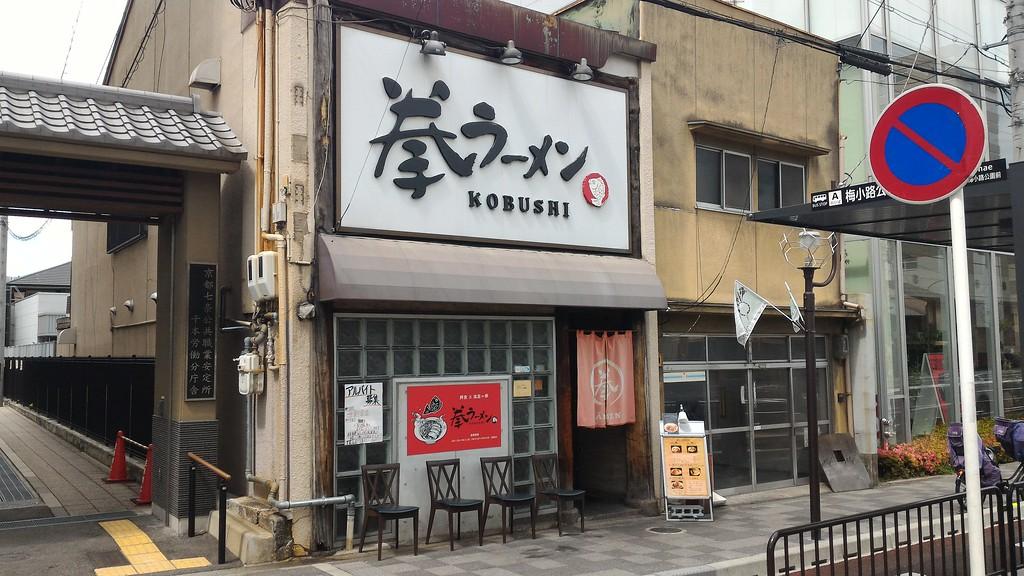 Kobushi Ramen exterior