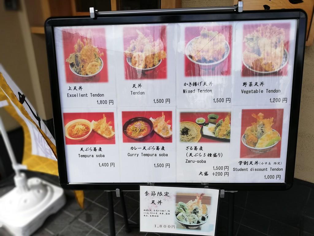 Tempura Oe menu