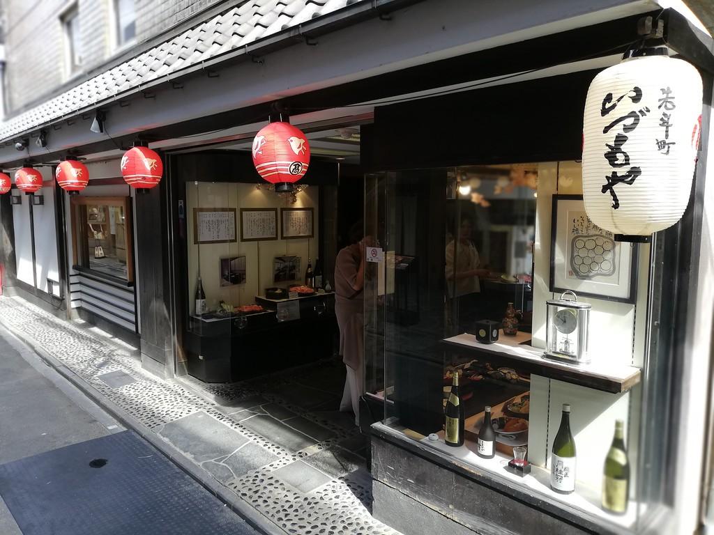 Pontocho Izumoya