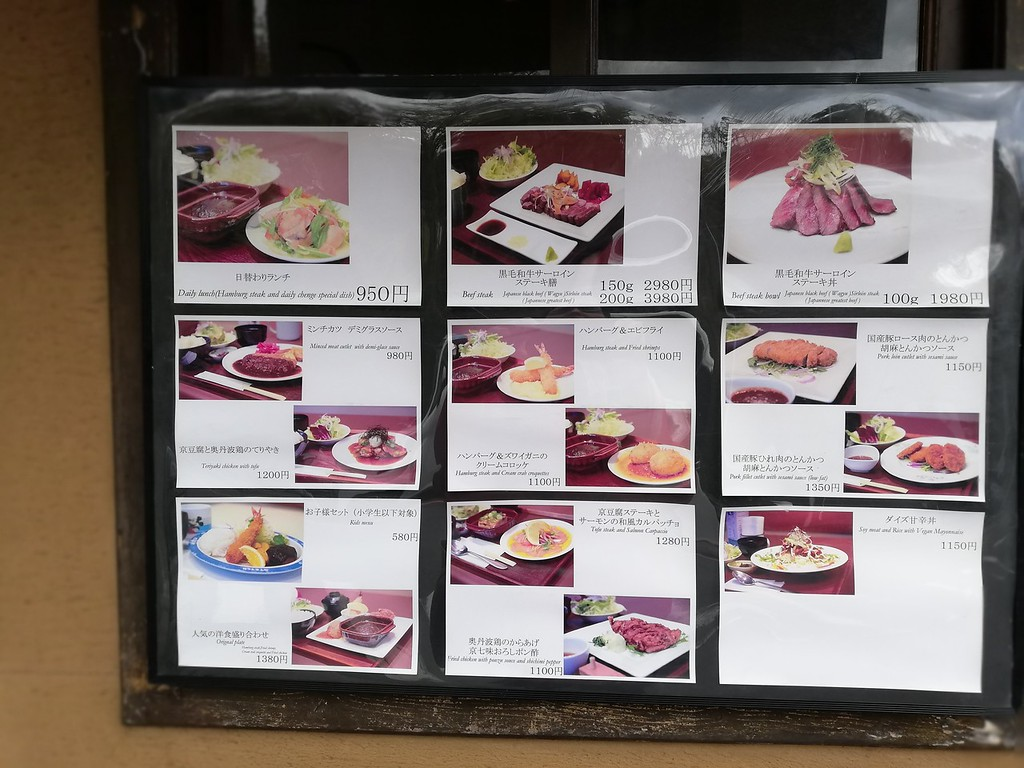 Itadaki menu