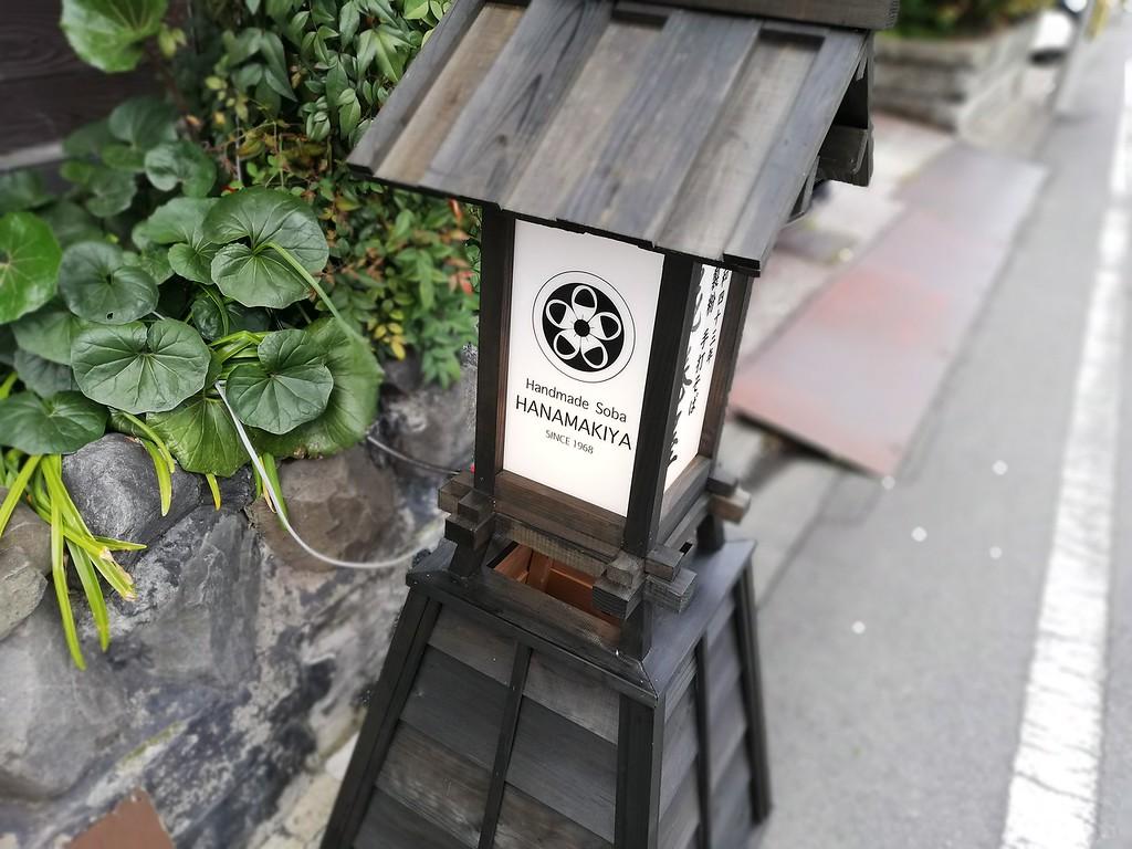 Hanamakiya sign