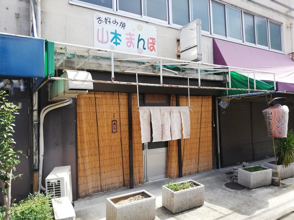 Yamamoto Mambo