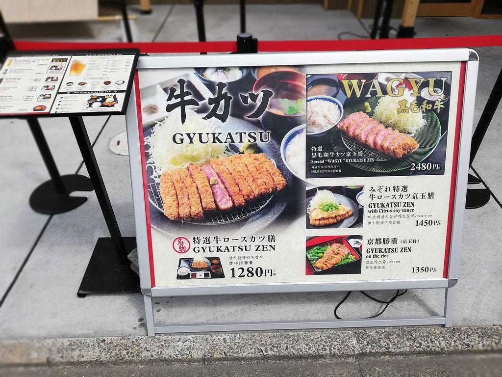 Katsugyu sign