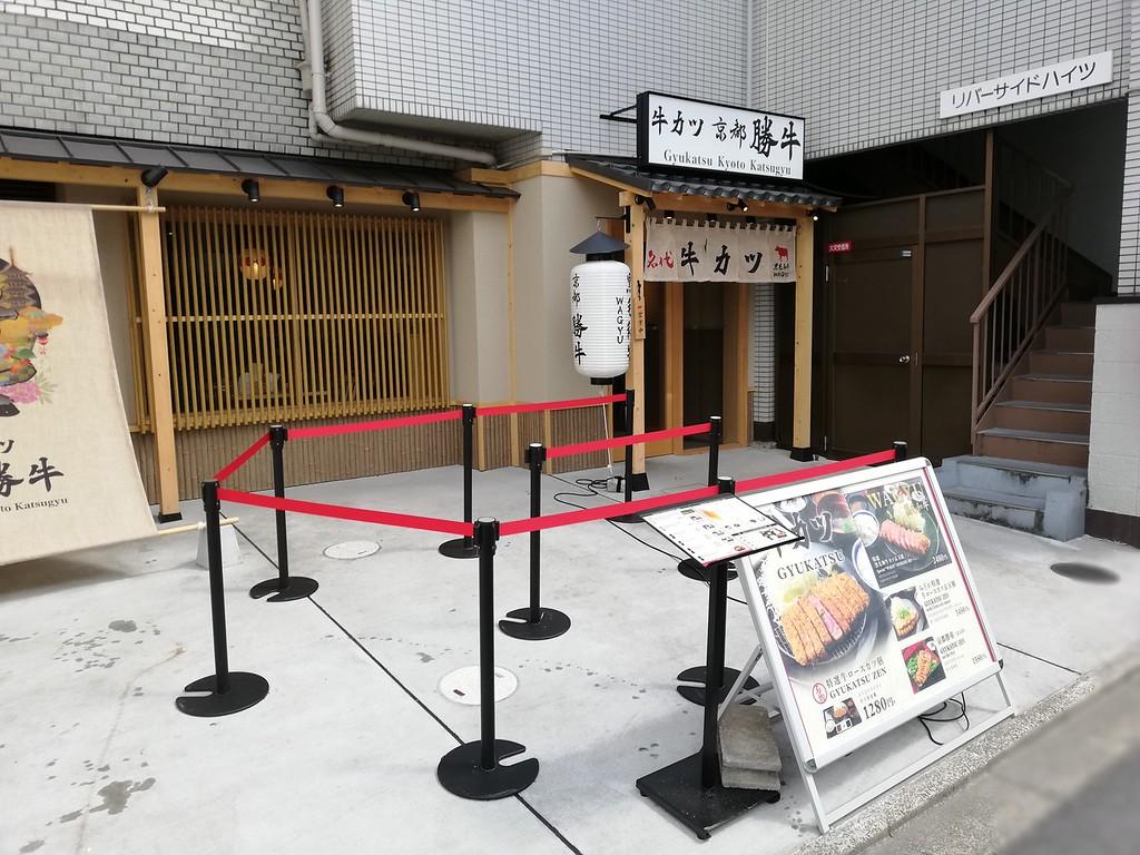 Katsugyu exterior