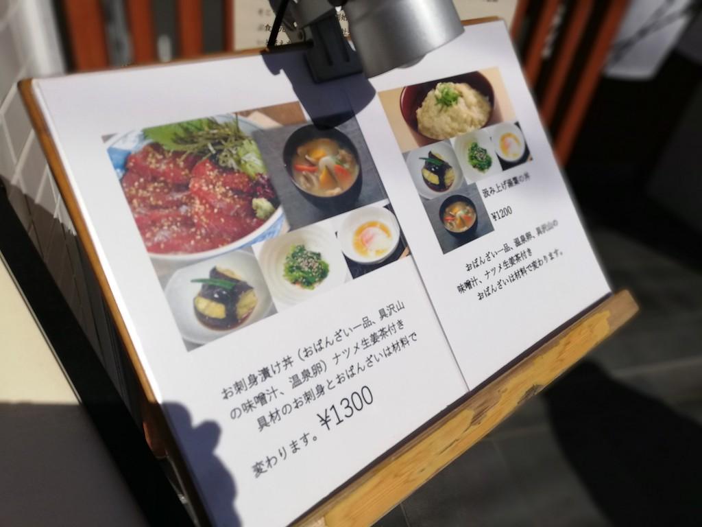 Sogen menu
