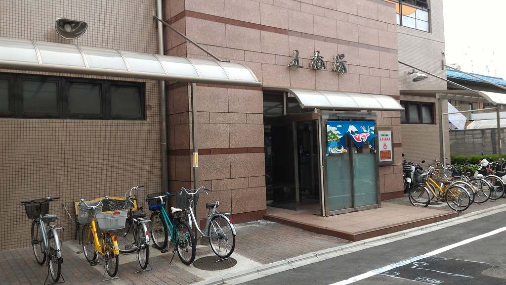 Goko-yu Sento Exterior