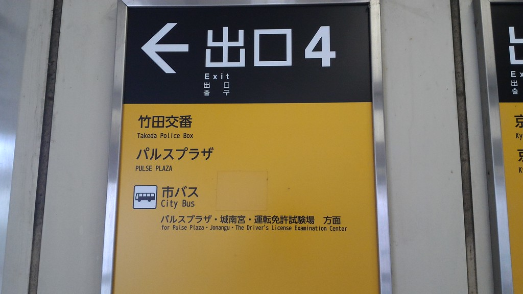 Exit 4 at Takeda Station