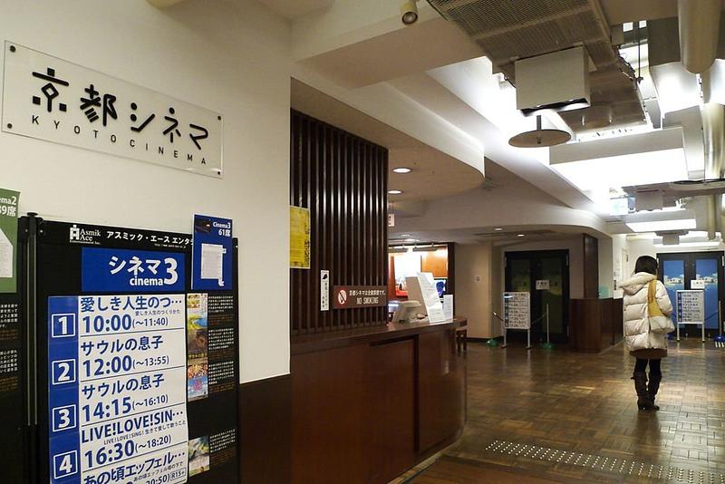 Kyoto Cinema. Editorial credit: Yasu / Wikimedia Commons