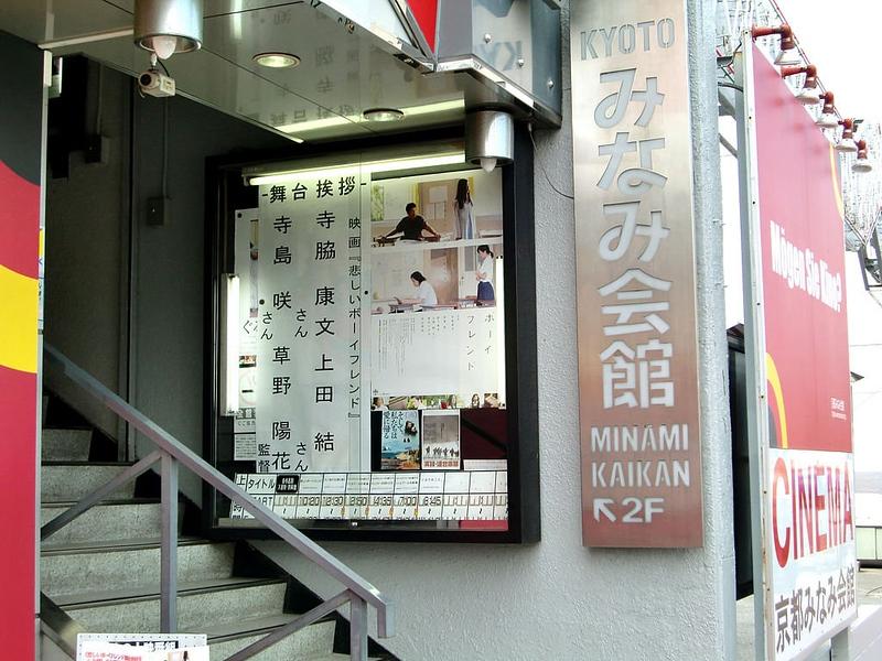 Kyoto Minami Kaikan. Editorial credit: Wikimedia