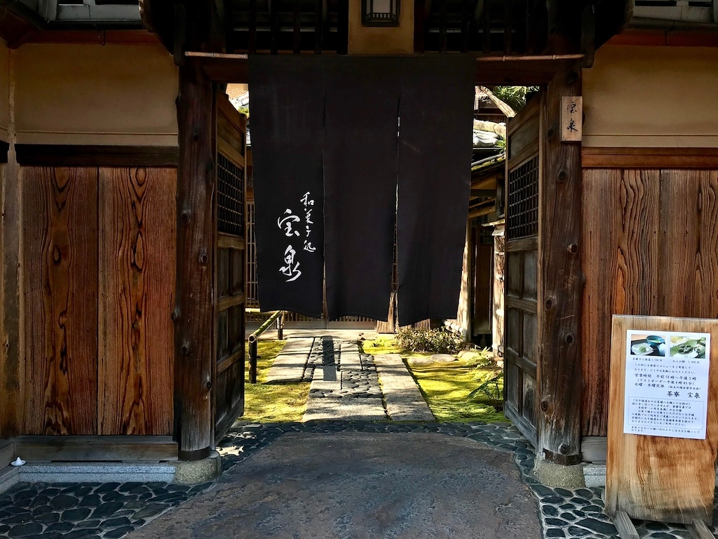 The entrance to Saryou Housen.