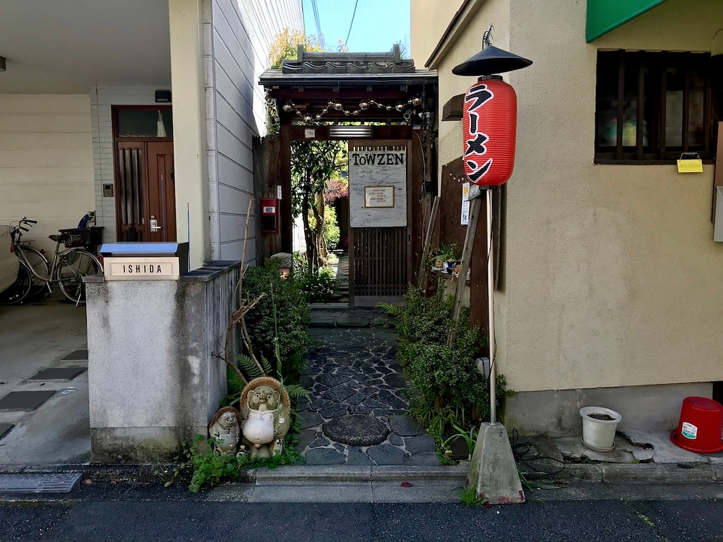 The entrance to Towzen Ramen.