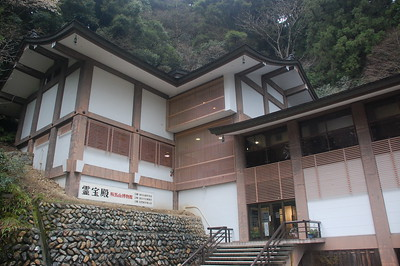Reihoden (a museum on Mount Kurama)