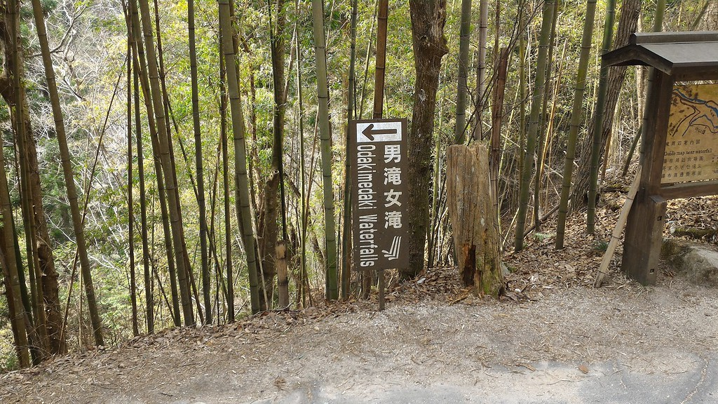 Sign for Odaki and Medaki Falls