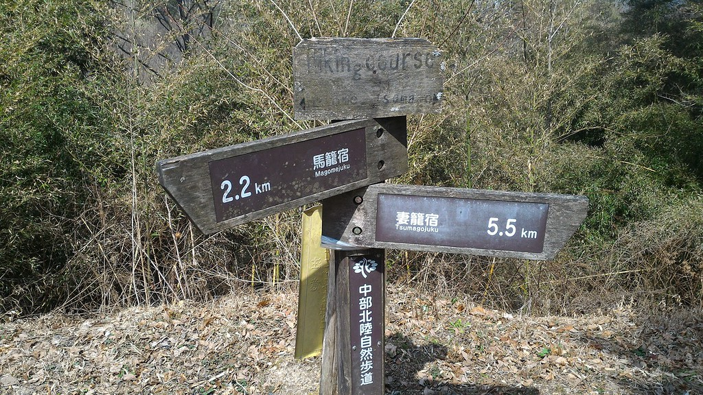 Distance Signs at Magome-toge Pass
