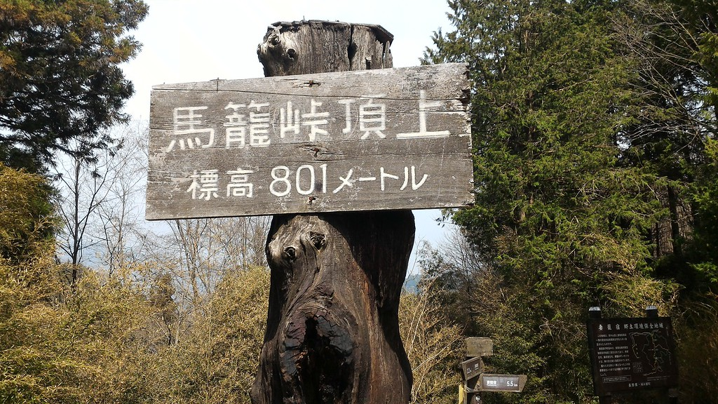 Magome-toge Pass Sign