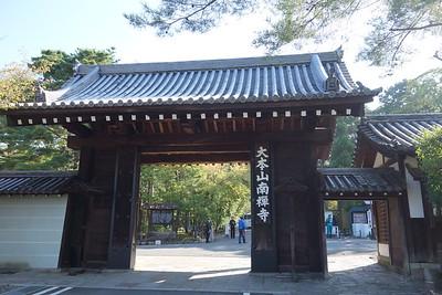 Entrance of Nanzen-ji